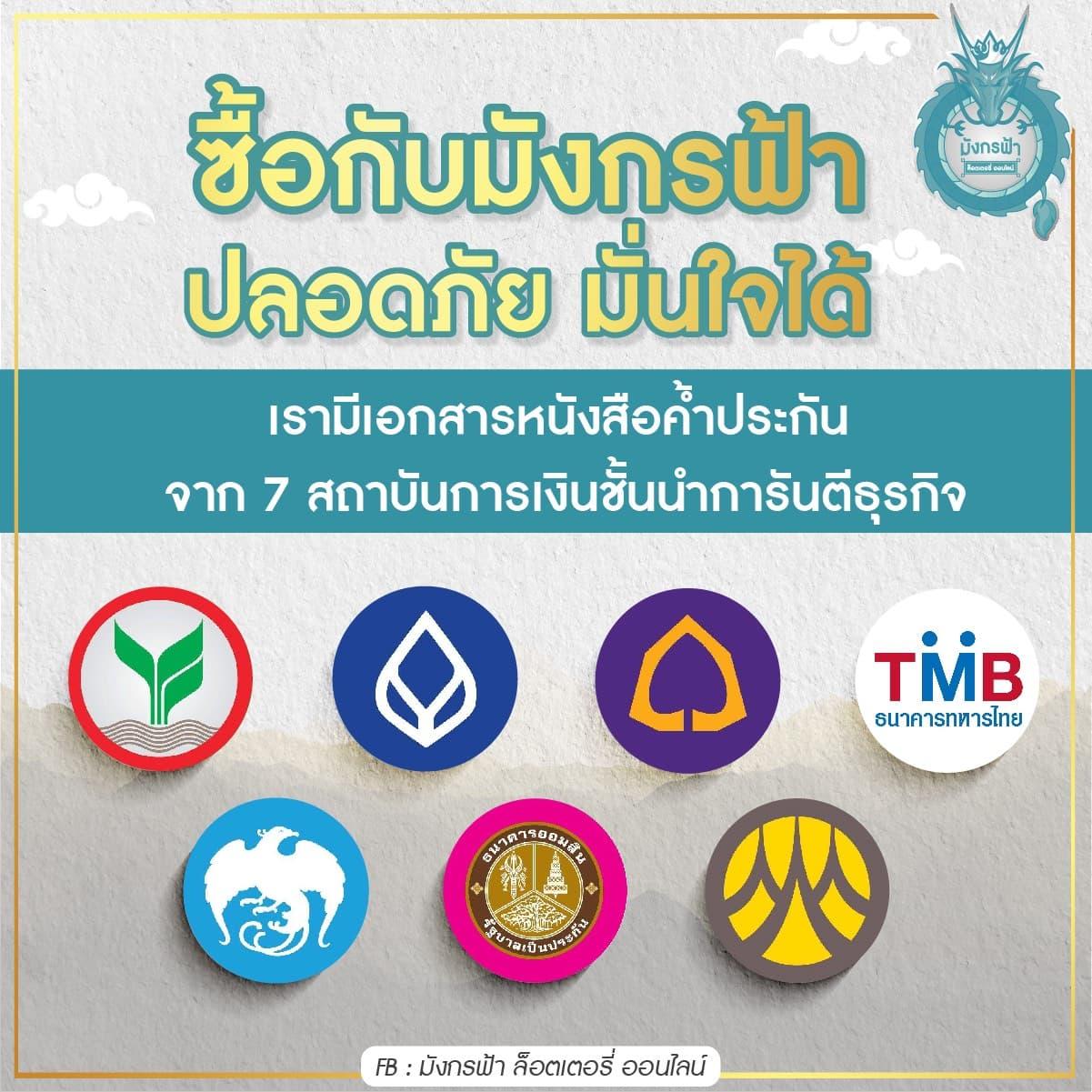 ตอนนี้บริษัทมังกรฟ้า ได้ทำเอกสารแบงค์การันตี กับ 7 ธนาคารชั้นนำของประเทศไทยมีธนาคารอะไรบ้าง