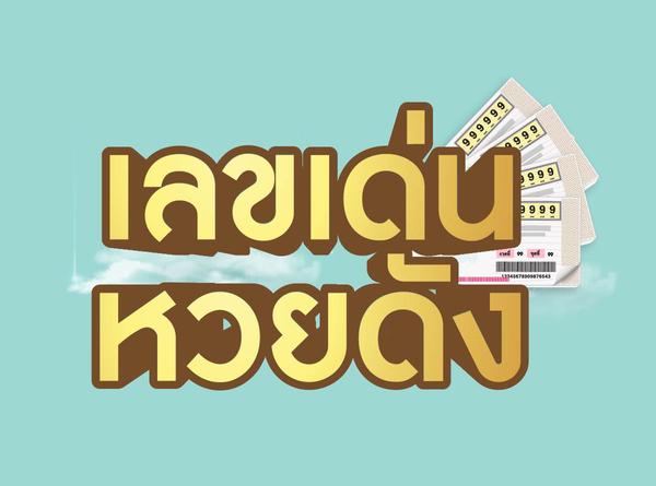 ชาวบ้านแห่ซื้อ เลขมหามงคล เลขดัง / 23 กรกฎาคม 2564