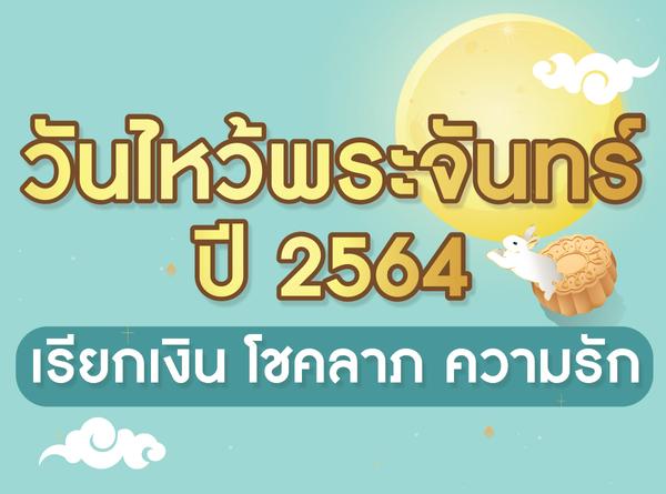 วันไหว้พระจันทร์ ปี 2564 เรียกเงิน โชคลาภ ความรัก