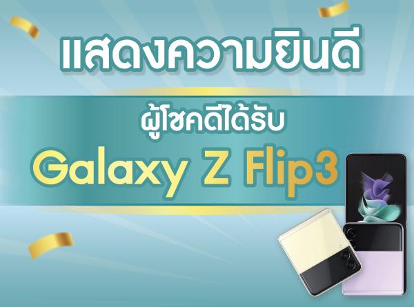 แสดงความยินดี ผู้โชคดีที่ได้รับ Galaxy Z Flip3 5G